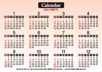 年間 カレンダー...