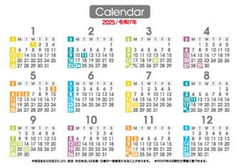 カレンダー カレンダー 2014 無料 年間 : P13-裏】年間カレンダー(2015 ...